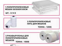 Полипропилен и полиэтилен мешки - photo 4